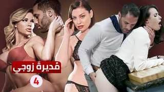 مديرة زوجي | الجزء الاول | مسلسل سكس مترجم أنبوب الجنس العربي