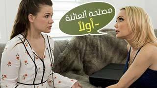 مصلحة ألعائلة أولاً Family سكس مترجم أنبوب الجنس العربي