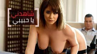 شاهدني يا حبيبي Xxx دياثة مترجم أنبوب الجنس العربي