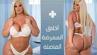 أخلاق ألممرضة ألفاضلة سكس بدين مترجم أنبوب الجنس العربي