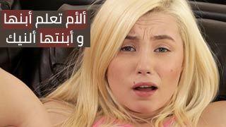 ألأم تعلم أبنها و أبنتها ألنيك افلام سكس مترجم أنبوب الجنس العربي