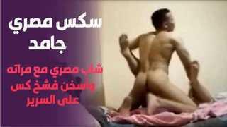 نيك منزلي زوجين مصريين فشخ كس مراته 8211; سكس مصري أنبوب الجنس العربي