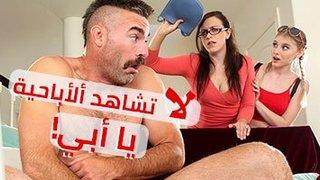 لا تشاهد ألأباحية يا أبي سكس محارم مترجم أنبوب الجنس العربي