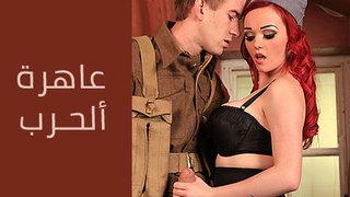سكس مترجم عاهرة ألحرب افلام نيك مترجمة أنبوب الجنس العربي