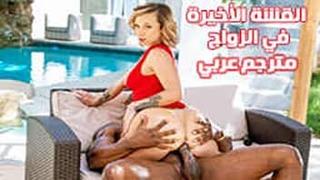 خيانة زوجية في المطبخ Xxx أفلام عربية في Hqtube Org