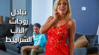 سكس تبادل زوجات مترجم xxx أفلام عربية في Hqtube.org